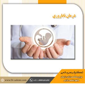 درمان ناباروری در اهواز