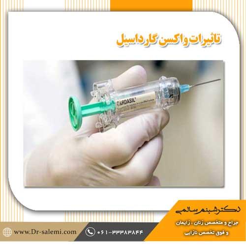 تاثیرات واکسن گارداسیل