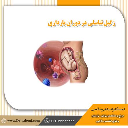 زگیل-تناسلی-در-دوران-بارداری